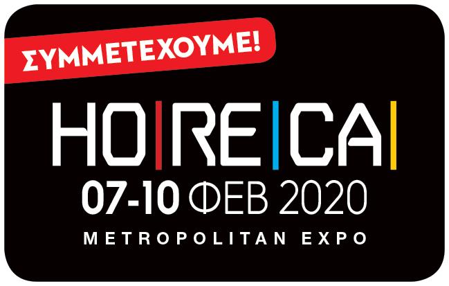 13η συνεχόμενη συμμετοχή για το Εργοστάσιο Λευκών Ειδών & Πετσετών Terry Tex στην HORECA 2020